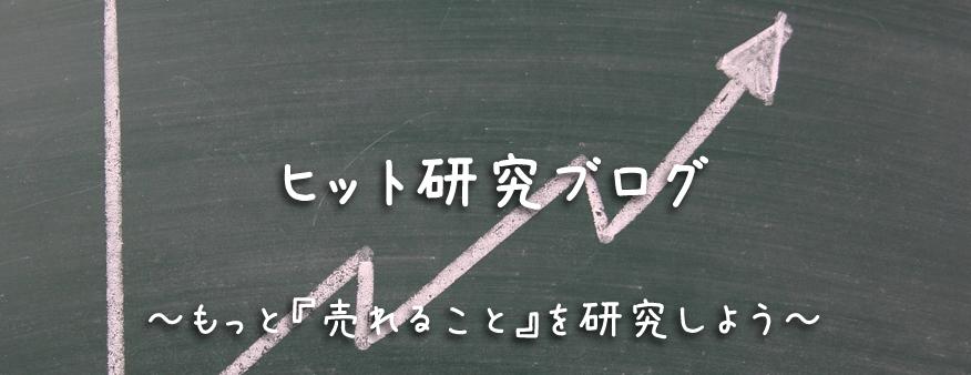 ヒット研究ブログ